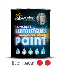 Светящаяся краска GlowColors красная
